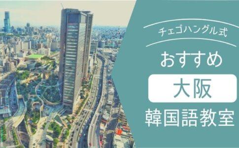 オススメ韓国語教室(大阪)