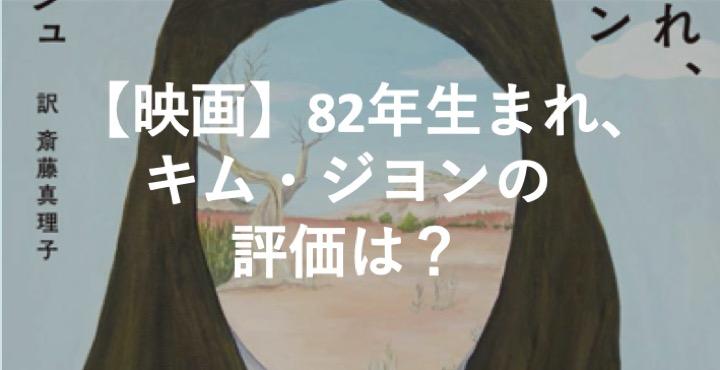 【映画】キム・ジヨンの評価は?感想は?