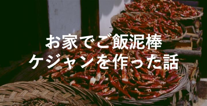 韓国人が教える絶品ヤンニョムケジャン!おすすめのレシピと食べ方を紹介