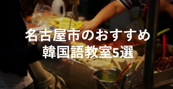 名古屋市のおすすめ 韓国語教室5選