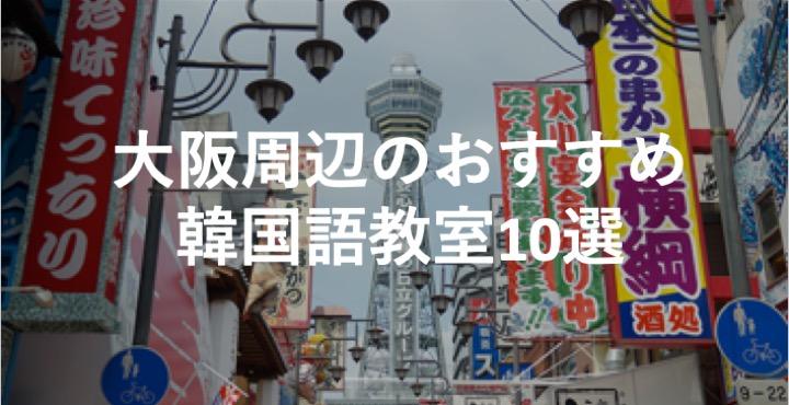 大阪周辺のおすすめ韓国語教室10選