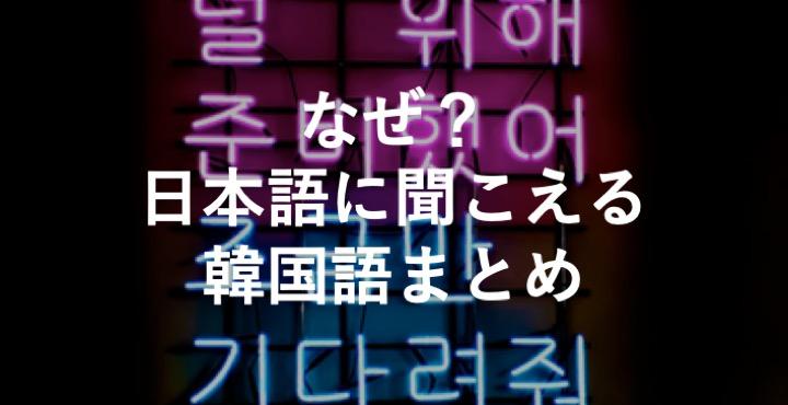 Japanse_Korean_similar
