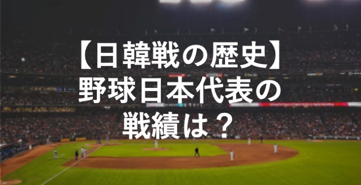 baseball_jpn_kor