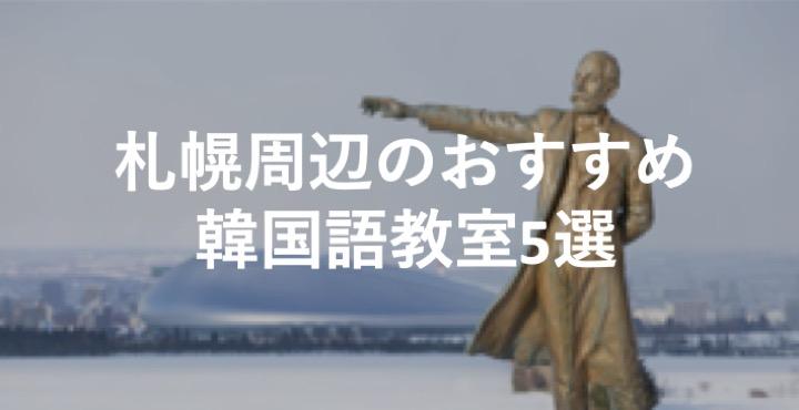 札幌_おすすめ韓国語教室5選