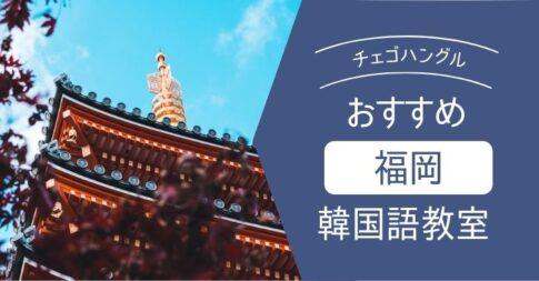 福岡の安くてオススメ韓国語教室