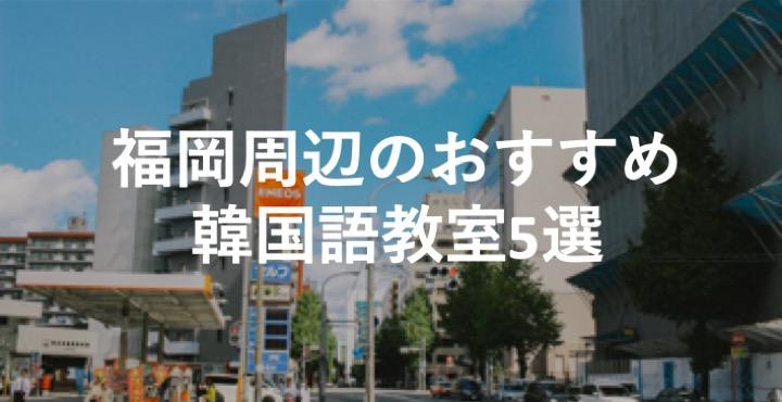 福岡の安い韓国語教室とおすすめ5選|K Villageやウリの口コミや評判は?