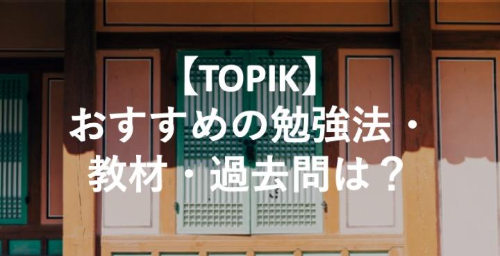 韓国語能力試験(TOPIK)のおすすめ勉強法とテキスト教材・過去問