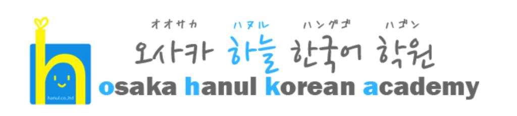 大阪hanul(ハヌル)韓国語学院 | 梅田でお得に賢く1レッスン400円