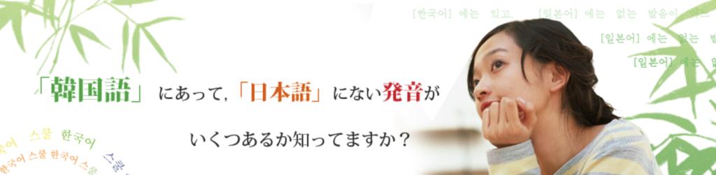 韓国語教室なら大阪四ツ橋駅近くのHanakara(ハナカラ)