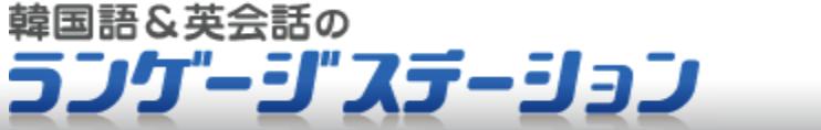 韓国語教室のランゲージステーション 大阪梅田校