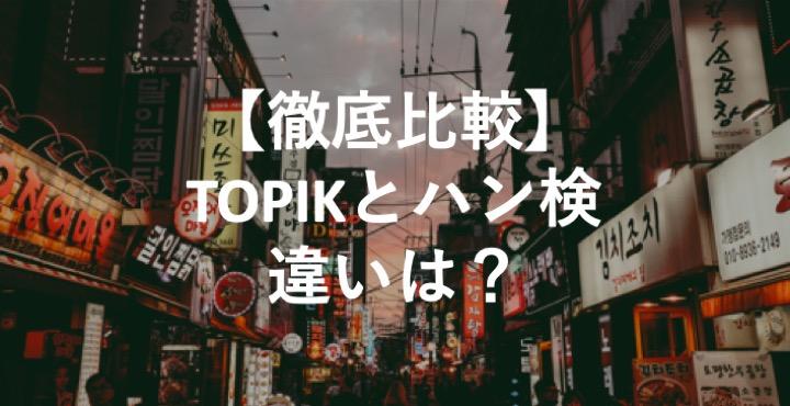 韓国語2大検定|ハングル検定とTOPIK どちらを選ぶ?比較して違いを知る