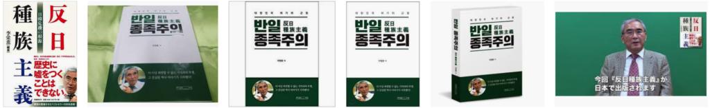 種族 人 反日 反応 韓国 主義 の