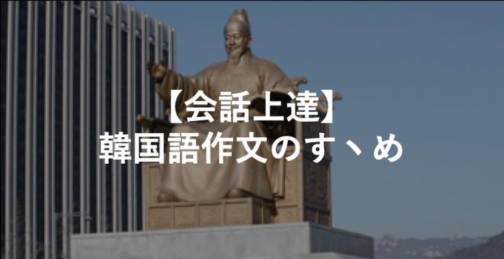 韓国語・作文・日記