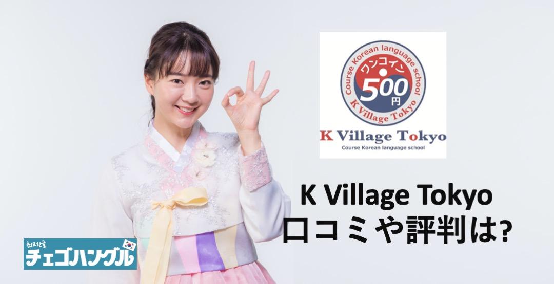 KVillageTokyo_口コミ・評判