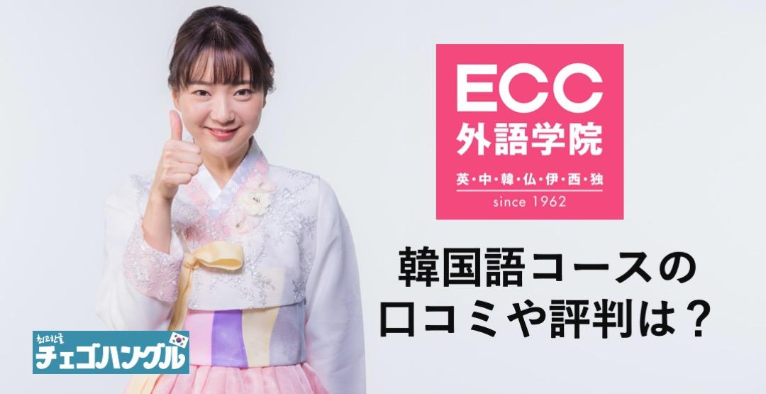 ECC_korean_course