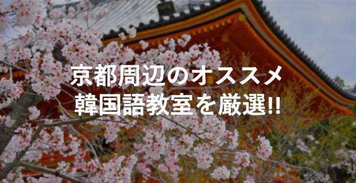 京都_韓国語教室