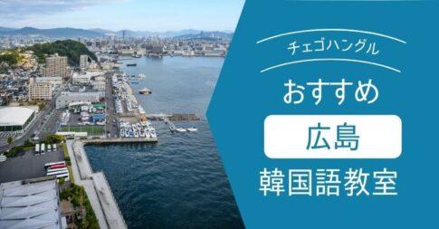 広島県周辺のオススメ韓国語教室・ハングルスクール
