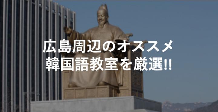 広島_韓国語教室