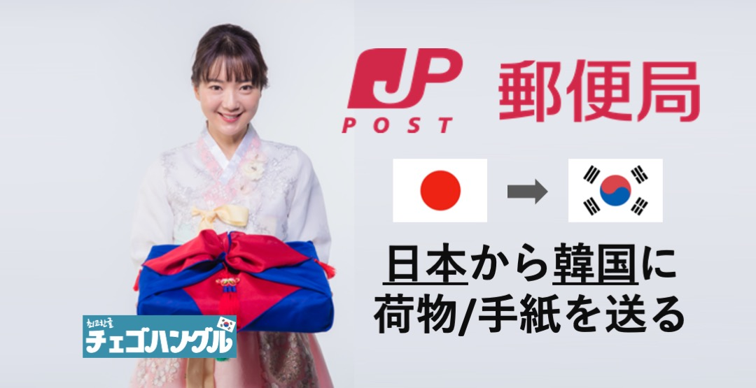日本から韓国に郵便する方法