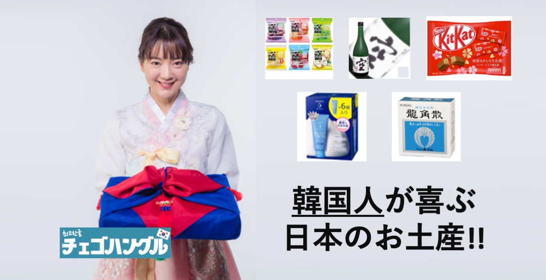 韓国人が喜ぶ日本のお土産