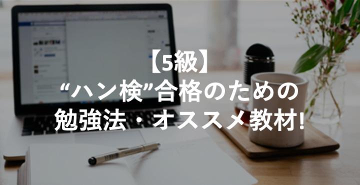 5級_ハングル検定_合格法