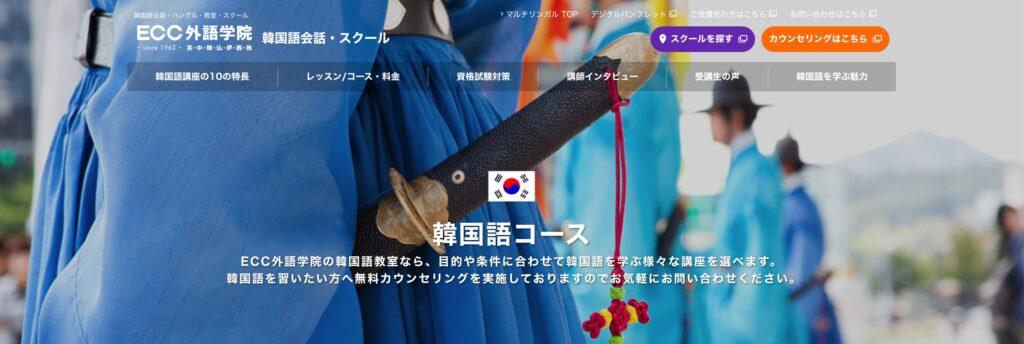 ECC外語学院_韓国語コース