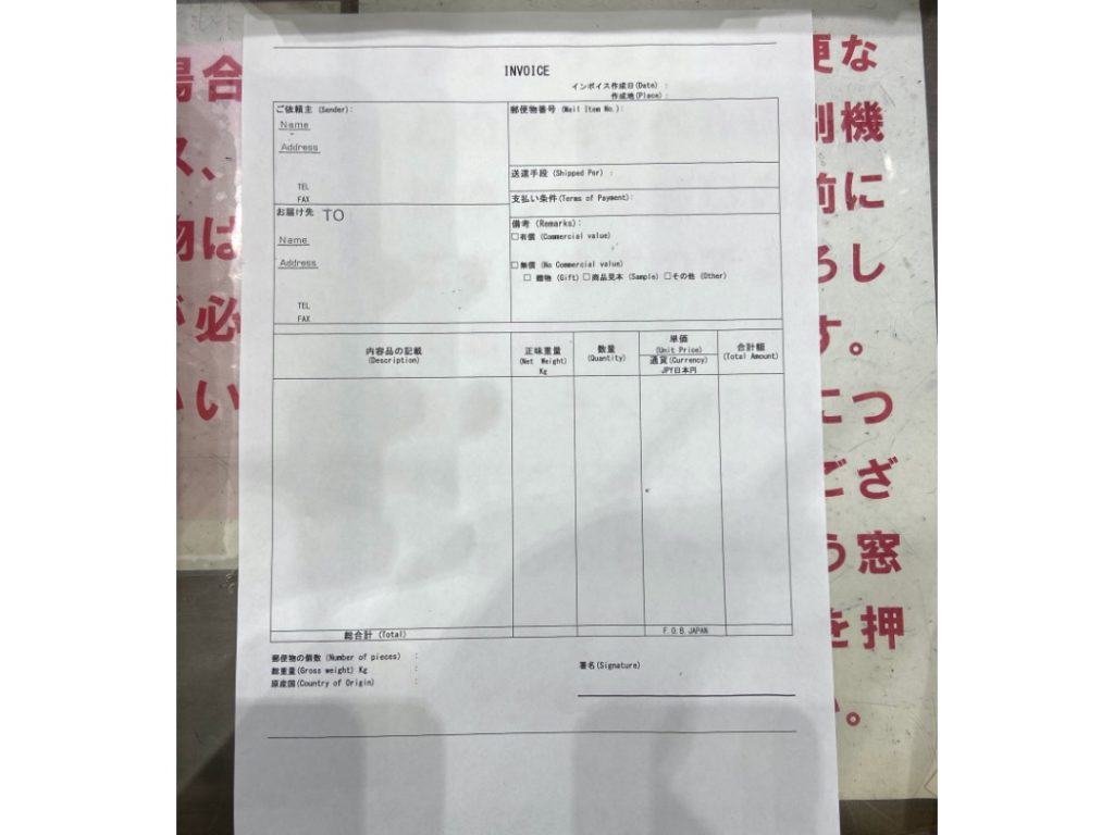 EMS韓国_4 invoice
