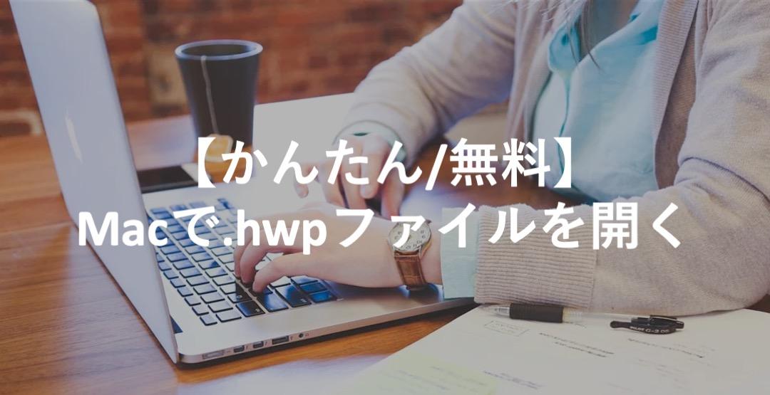 Macでhwpファイルを開く方法