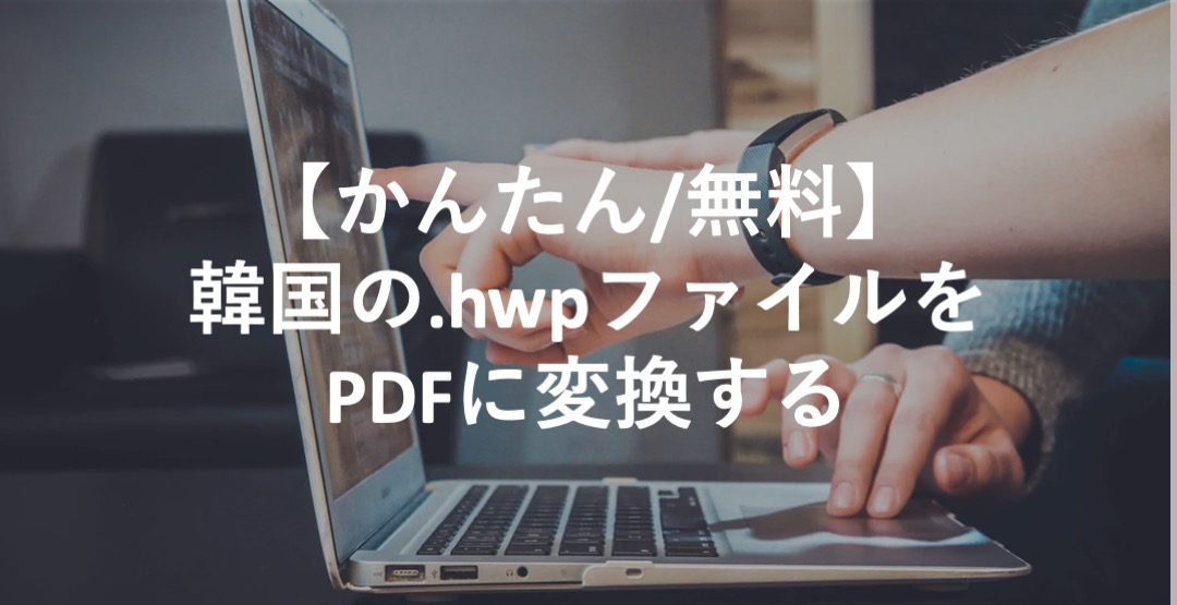 hwpファイルをPDFに変換する方法