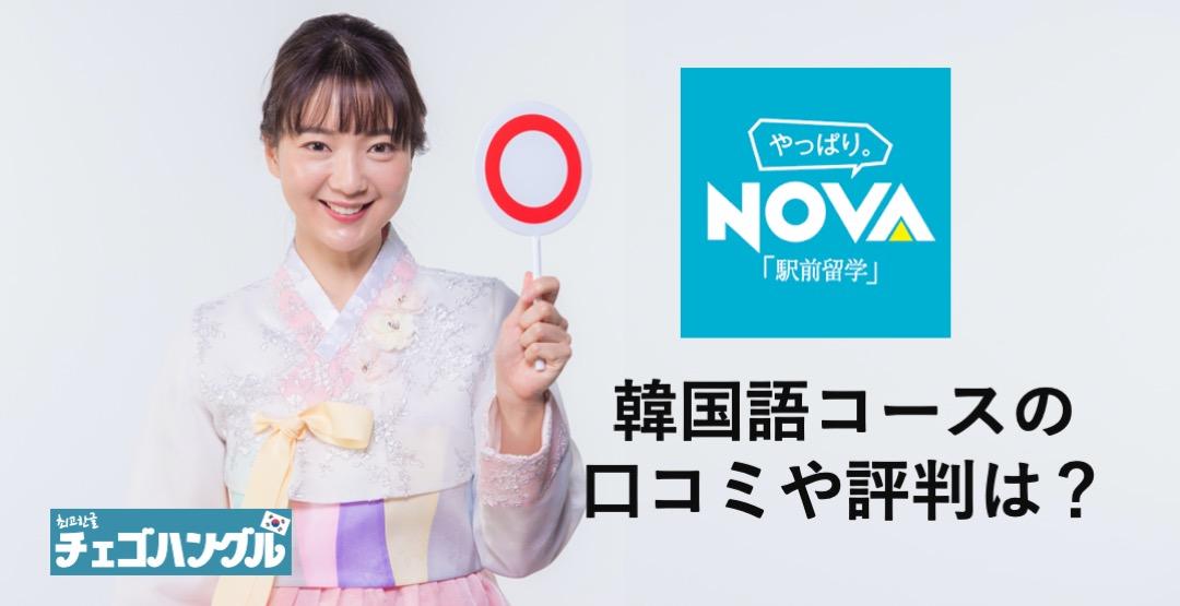 NOVA_韓国語コース