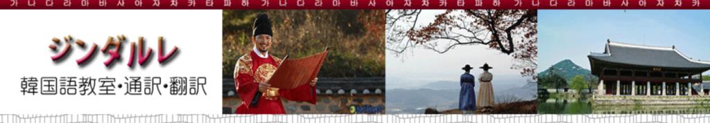 ジンダルレ 広島市韓国語教室