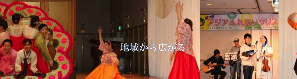 NPO法人 アジア文化交流会
