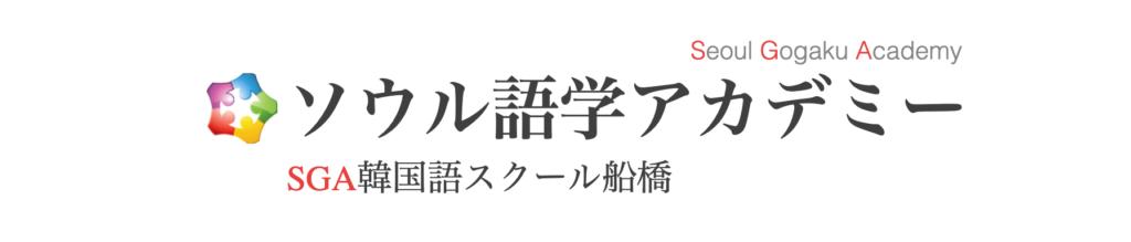 ソウル語学アカデミー(船橋)