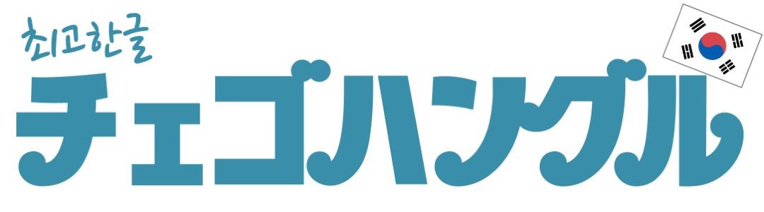 チェゴハングル (ロゴ)
