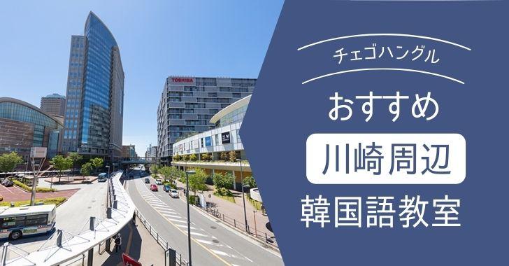 神奈川県川崎市周辺の韓国語教室(武蔵小杉・溝の口)