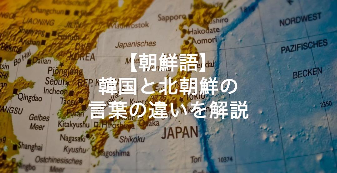 韓国語と北朝鮮語の違いを解説