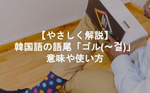 韓国語の語尾「ゴル(〜걸)」の意味は?使い方をやさしく解説!