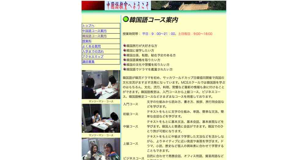 MCS中国語教室・韓国語教室