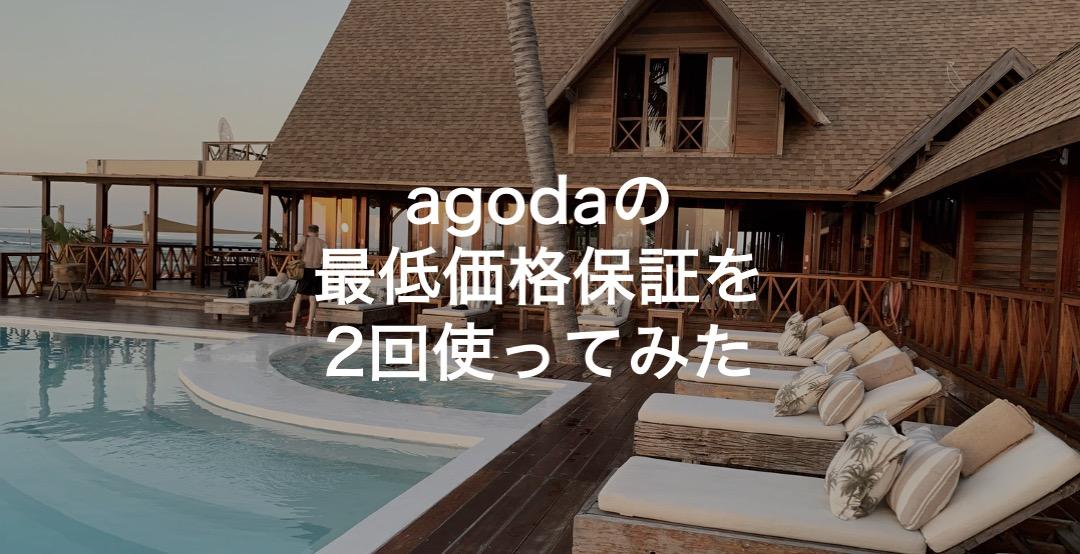 agodaの最低価格保証を2回使う