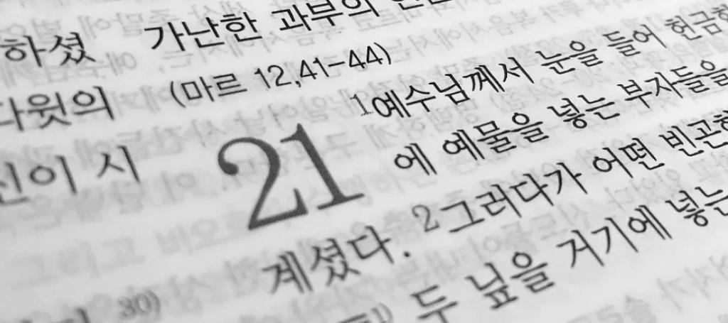 北朝鮮と韓国の語彙の違い