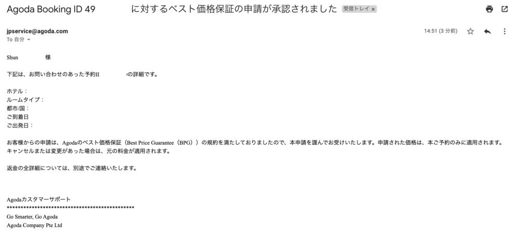 ベスト価格保証が承認されたメールが日本語で送られてきた