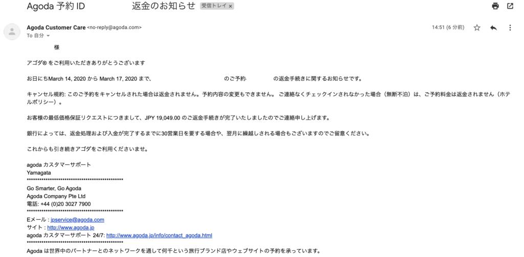 Agodaの返金確認メール