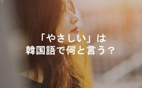 「やさしい」は韓国語でなんと言う?