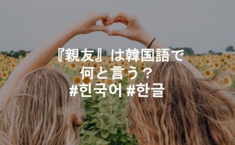 「親友」は韓国語(ハングル)で何と言う?