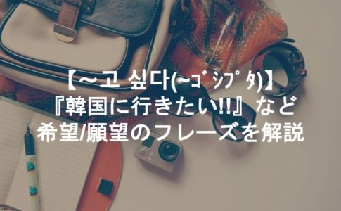 「韓国行きたい」を韓国語で表現する