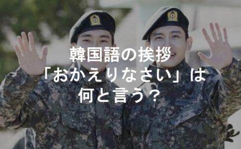 おかえりなさい_韓国語