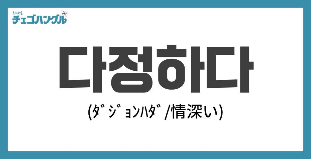 韓国 語 優しい