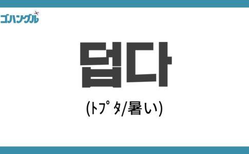 韓国語_暑い