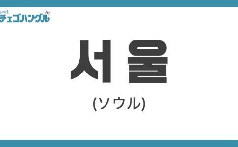 ソウルの韓国語は『서울』