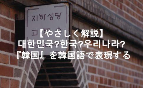 韓国を韓国語で表現しよう
